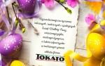 kartka_swiateczna_TOKATO